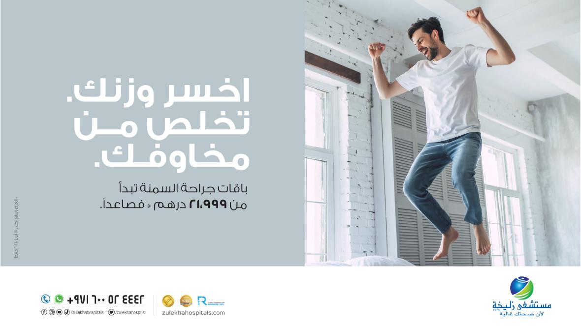 zulekha-promotions-Bariatric-DXB-Web-Banner-AR.jpg