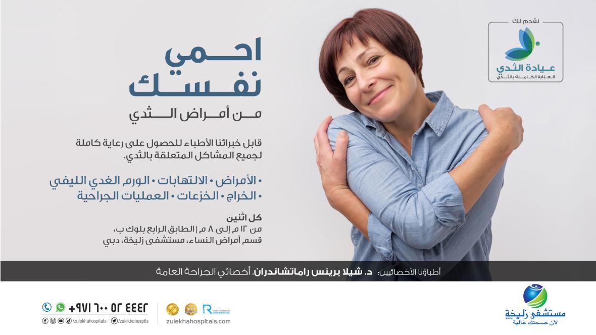zulekha-promotions-Breast-Clinic-Web-Banner-AR.jpg