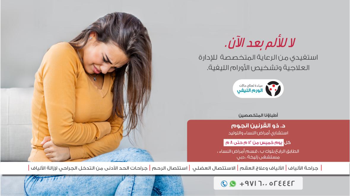 zulekha-promotions-Fibroids_Web_Banners_Ar.jpg