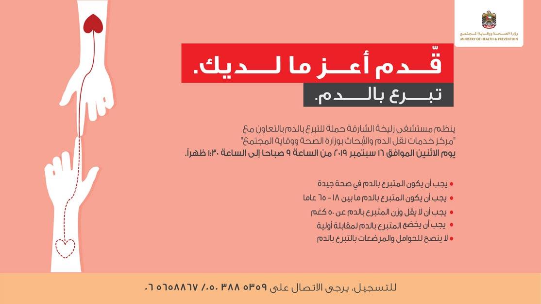 zulekha-promotions-ar-blood-donate.jpg