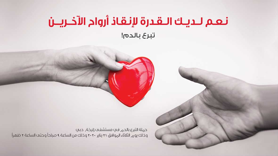 zulekha-promotions-ar-blood-donation-21-jan-2020.jpg
