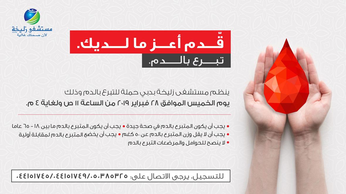 zulekha-promotions-banner1.jpg