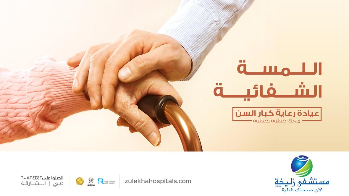 zulekha-promotions-banner17.jpg
