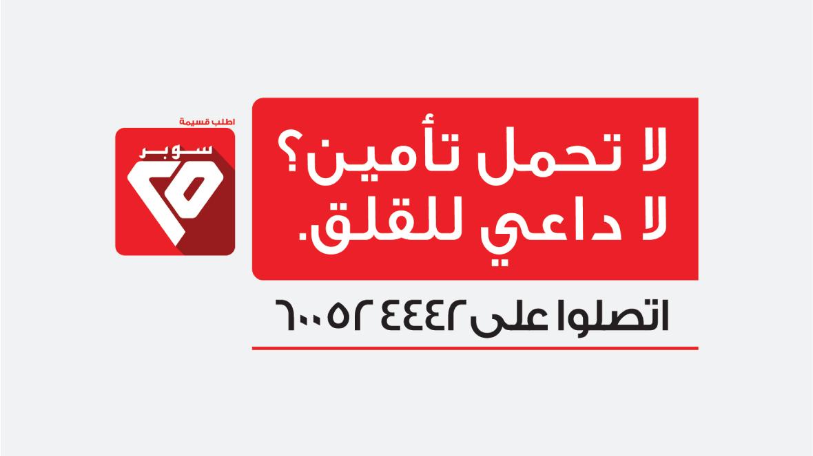 zulekha-promotions-super-25_Web-Banner-arab.jpg