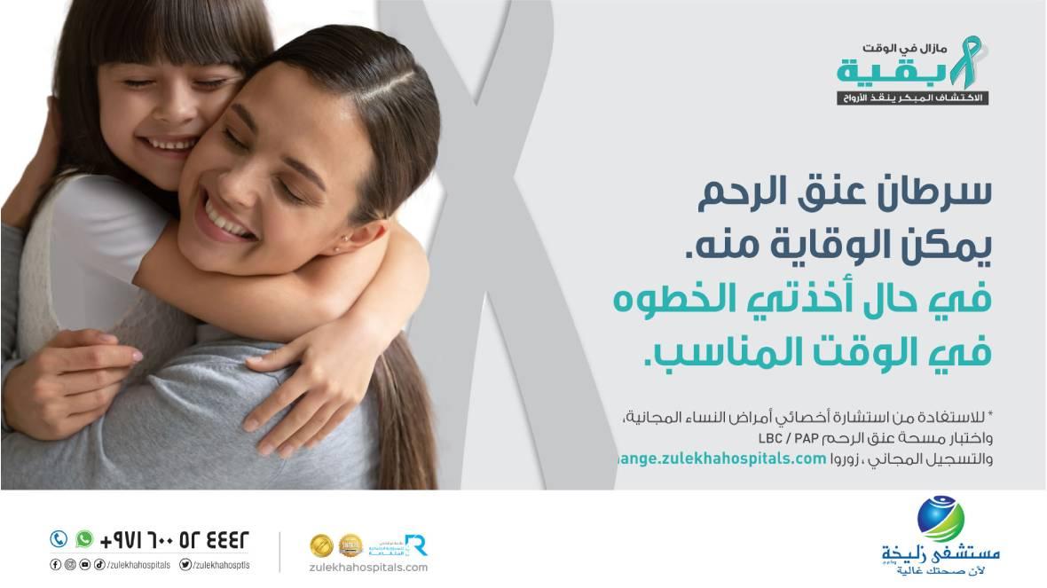 zulekha-promotions-Cervical-Web-Banner-AR.jpg
