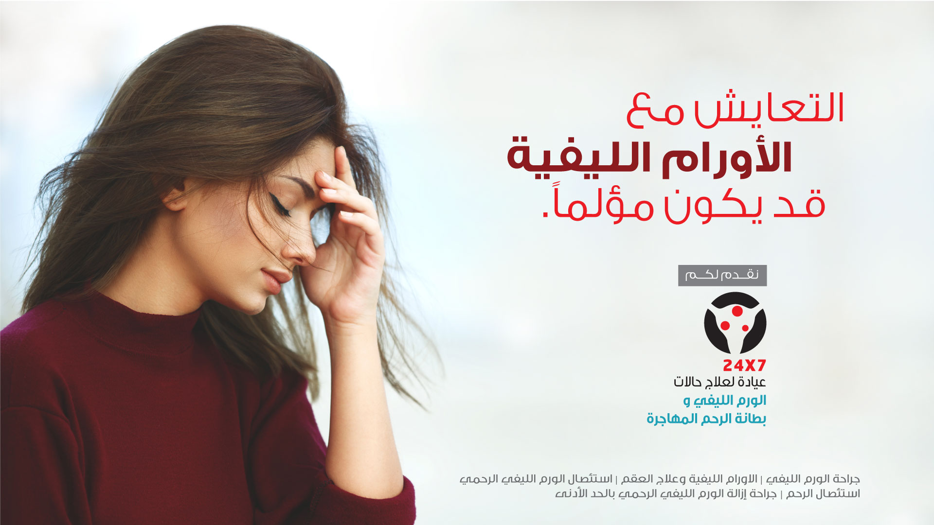 zulekha-promotions-Fibroid-Web-Banner-AR.JPG