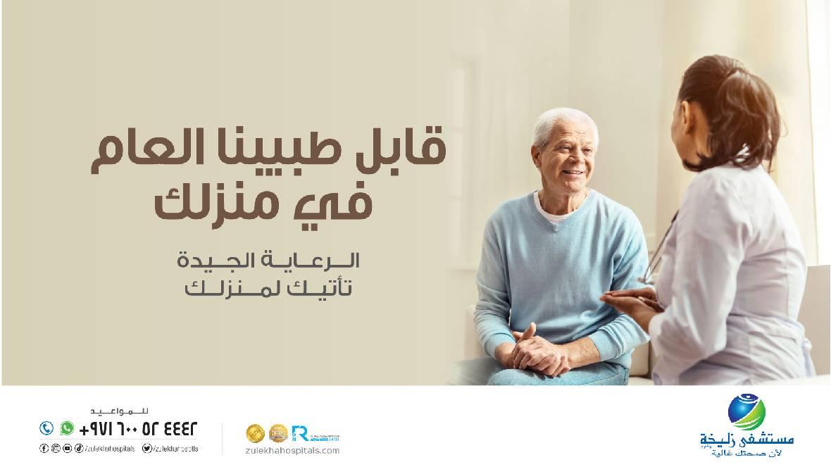 zulekha-promotions-Gen-Physician-Web-Banner-AR.jpg