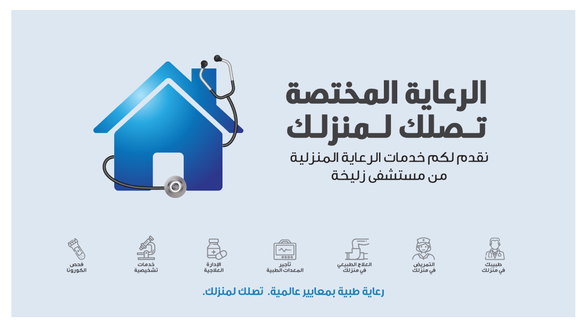 zulekha-promotions-Home-Care-Web-Banner-AR.JPG