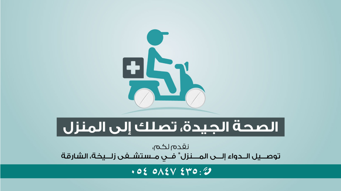 zulekha-promotions-Home-Delivery-Web-Banner-AR.jpg