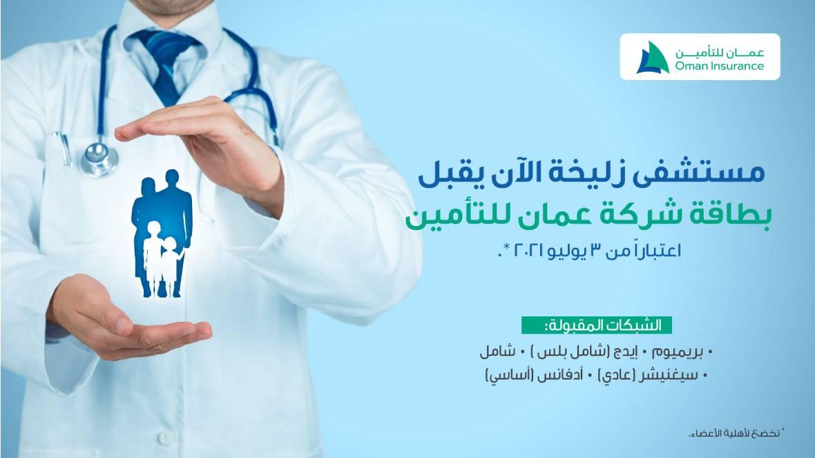 zulekha-promotions-Oman-Insu-Web-Banner-AR.jpg