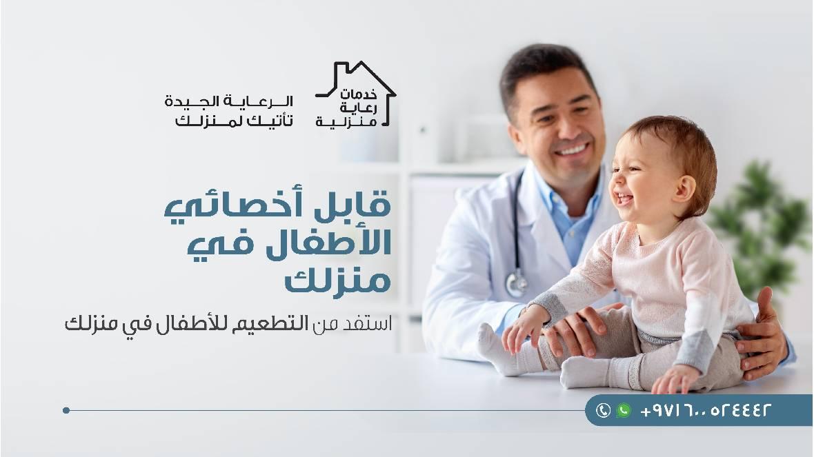 zulekha-promotions-Paediatrican-Child-Vaccination-HCS-Web-Banner-Ar.jpg