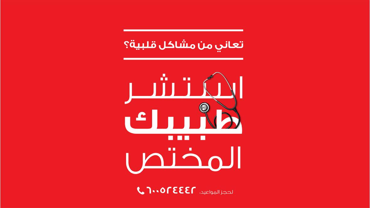 zulekha-promotions-Web_Banner-meet-our-doc-arb.jpg