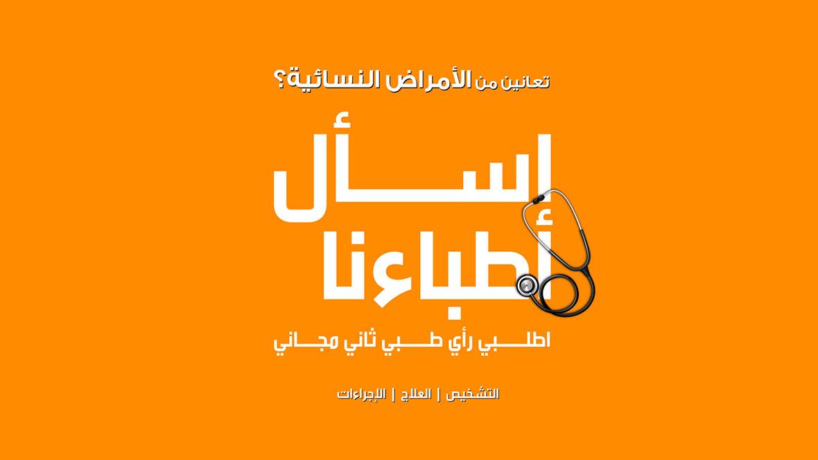 zulekha-promotions-ar-banner-ask-dr-women.jpg