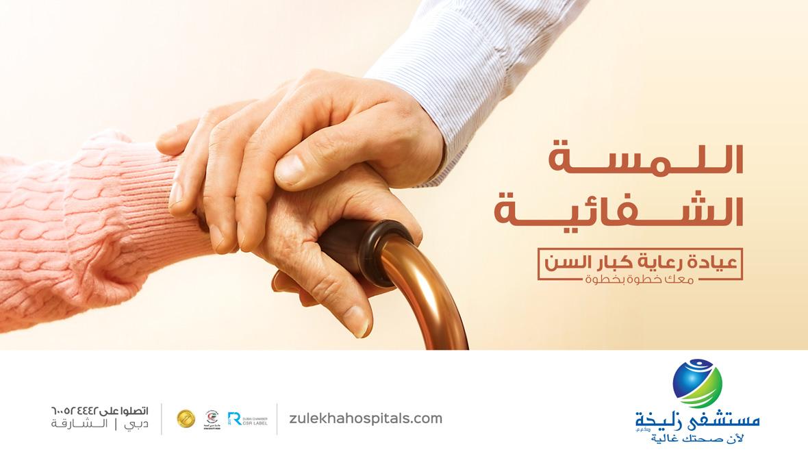 zulekha-promotions-banner18.jpg