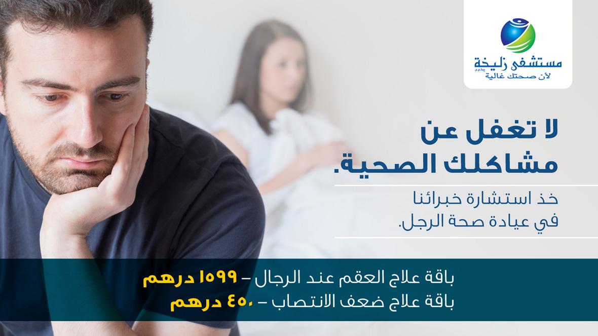 zulekha-promotions-health-ar.jpg
