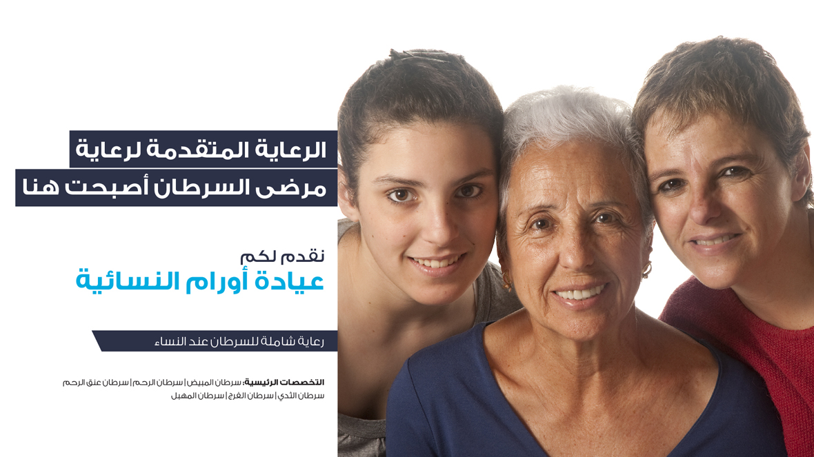 zulekha-promotions-Ar-Gynaec-Onco-Clinic-Banner.jpg