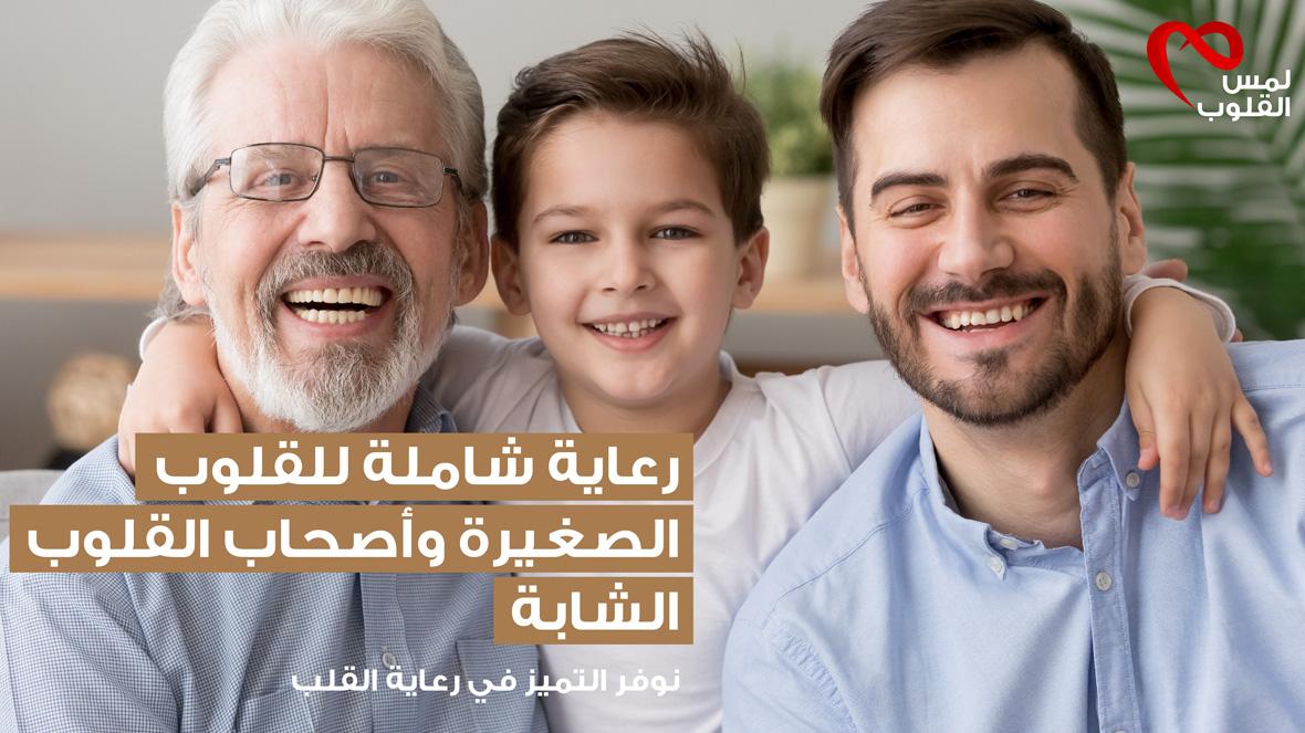 zulekha-promotions-ar-cardiaccare-banner.jpg