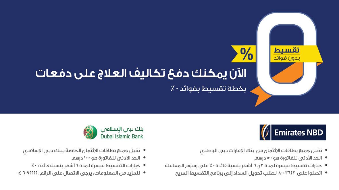 zulekha-promotions-banner30.jpg