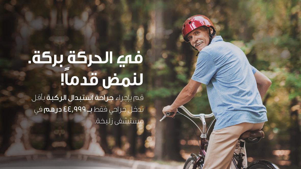 zulekha-promotions-banner34.jpg