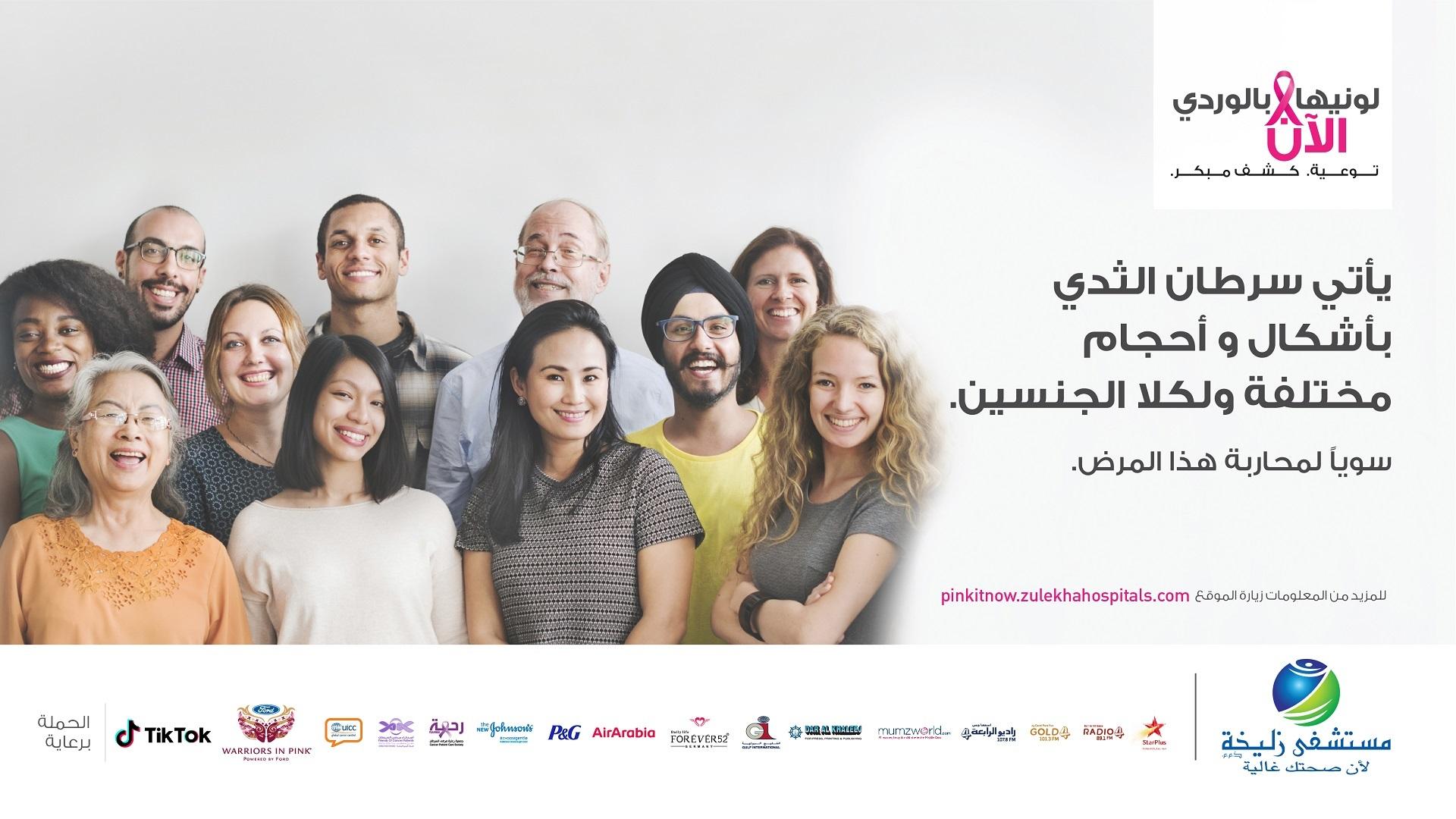 zulekha-promotions-pinkit_banner_ar.jpg