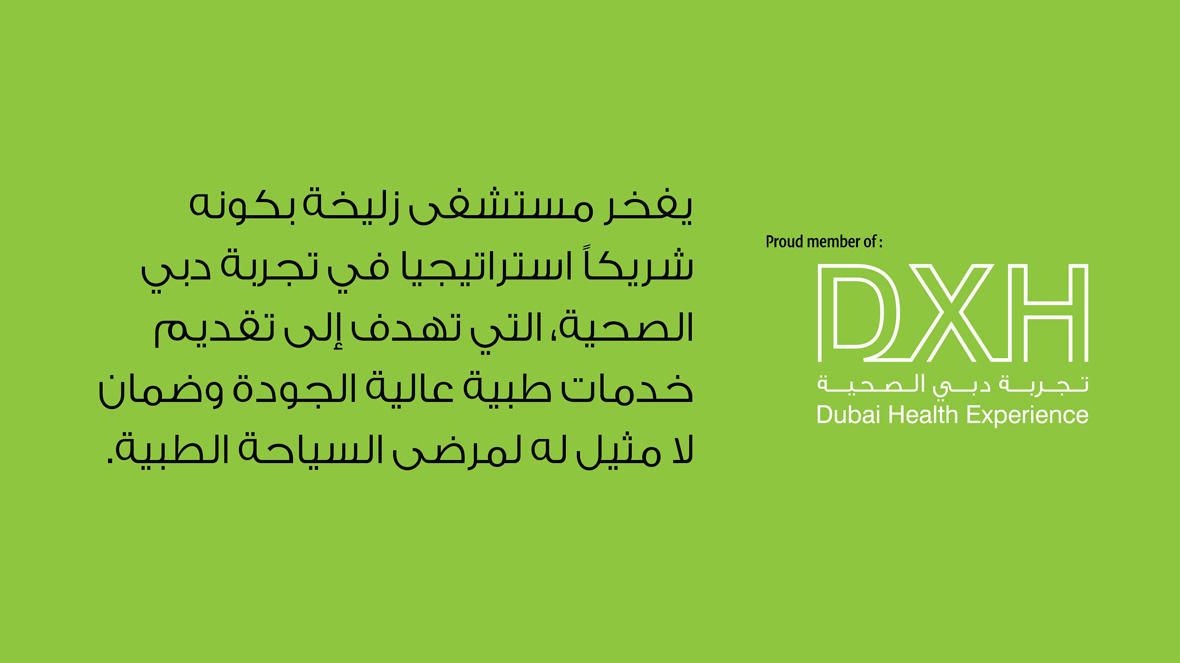 Healthcare in UAE
