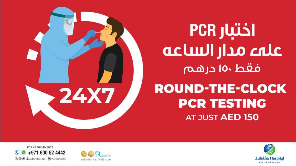 zulekha-promotions-PCR-Test-Web-Banner.jpg