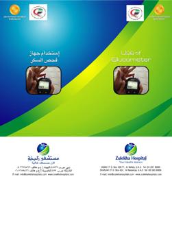 http://www.zulekhahospitals.com/uploads/leaflets_cover/103.jpg