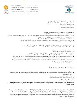 http://www.zulekhahospitals.com/uploads/leaflets_cover/11Hearing-loss-in-newborns-Arabic.jpg
