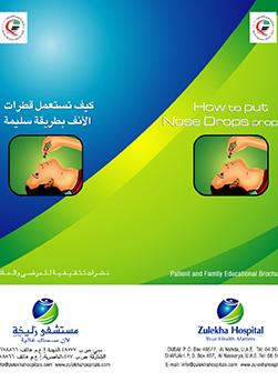 http://www.zulekhahospitals.com/uploads/leaflets_cover/11Nose-Drops.jpg