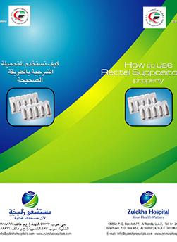 http://www.zulekhahospitals.com/uploads/leaflets_cover/12RectalSuppositories.jpg