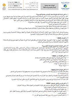 http://www.zulekhahospitals.com/uploads/leaflets_cover/13Birth-after-previous-LSCSarabic.jpg