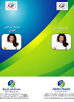 http://www.zulekhahospitals.com/uploads/leaflets_cover/13Breast_Clinic.jpg