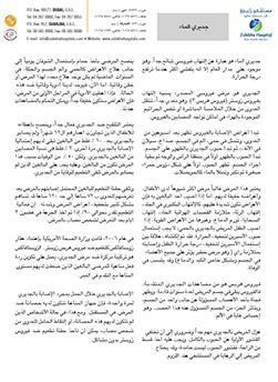 http://www.zulekhahospitals.com/uploads/leaflets_cover/13Chickenpox-during-Pregnancy-arabic.jpg
