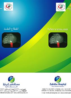 http://www.zulekhahospitals.com/uploads/leaflets_cover/13Menopause.jpg