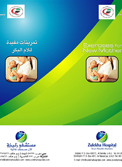 http://www.zulekhahospitals.com/uploads/leaflets_cover/13NewMotherExercises.jpg