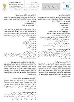 http://www.zulekhahospitals.com/uploads/leaflets_cover/13Pre-eclampsia-arabic.jpg