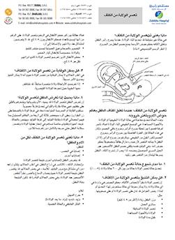 http://www.zulekhahospitals.com/uploads/leaflets_cover/13Shoulder-Dystocia-arabic.jpg