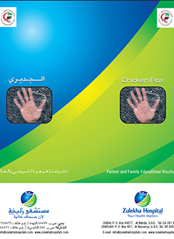 https://www.zulekhahospitals.com/uploads/leaflets_cover/13What-is-chickenpox.jpg
