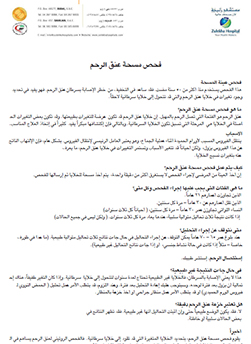 http://www.zulekhahospitals.com/uploads/leaflets_cover/13pap-smear-test_binder.jpg