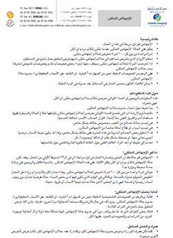 http://www.zulekhahospitals.com/uploads/leaflets_cover/13recurrent-miscarriage-arabic.jpg