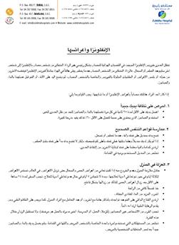http://www.zulekhahospitals.com/uploads/leaflets_cover/15flu-like-illness-Arabic.jpg