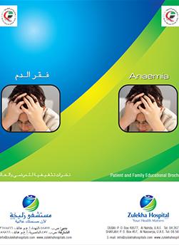 http://www.zulekhahospitals.com/uploads/leaflets_cover/16Anaemia.jpg
