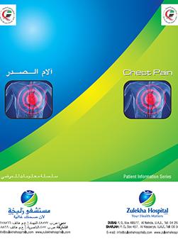 http://www.zulekhahospitals.com/uploads/leaflets_cover/16ChestPanLeaflet.jpg