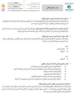 http://www.zulekhahospitals.com/uploads/leaflets_cover/16Diabetic-kidney-disease-arabic.jpg