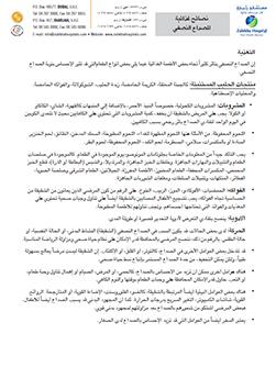 http://www.zulekhahospitals.com/uploads/leaflets_cover/16Diet-advice-for-migraine-arabic.jpg