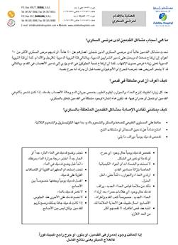 http://www.zulekhahospitals.com/uploads/leaflets_cover/16Foot-care-for-diabetics-arabic.jpg