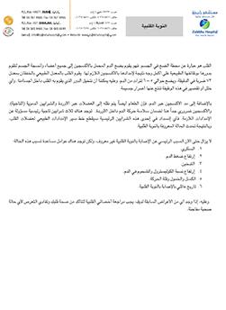 http://www.zulekhahospitals.com/uploads/leaflets_cover/16Heart-attack-arabic.jpg