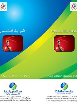 http://www.zulekhahospitals.com/uploads/leaflets_cover/16Heat-Stroke_0.jpg