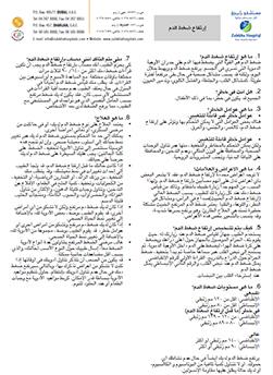 http://www.zulekhahospitals.com/uploads/leaflets_cover/16Hypertension.jpg