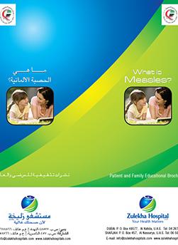 http://www.zulekhahospitals.com/uploads/leaflets_cover/16Measles.jpg